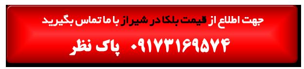 قیمت بلکا در شیراز