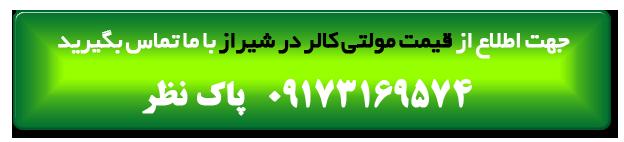 قیمت مولتی کالر در شیراز