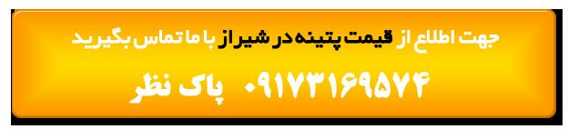 قیمت پتینه در شیراز