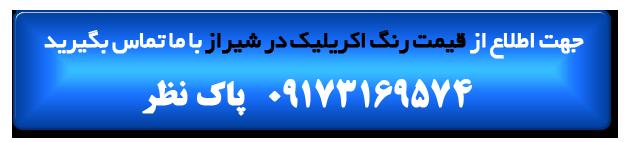 قیمت رنگ اکریلیک در شیراز